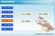 宏达海鲜配送管理系统 绿色版 1.0