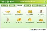 宏达鸡蛋配送管理系统 绿色版 1.0
