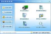 宏达货运管理系统 代理版 2.0
