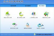 宏达办公用品管理系统 单机版 3.0