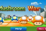 小蘑菇的战争...