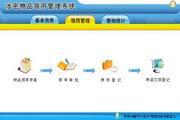 宏达涉密物品领用管理系统 单机版 1.0