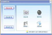宏达设备管理系统 绿色版 6.0
