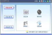 宏达设备管理系统 代理版 6.0