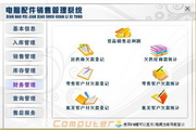 宏达电脑配件销售管理系统 绿色版 1.0