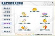 宏达电脑配件销售管理系统 单机版 1.0