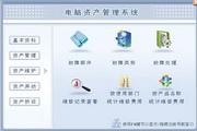 宏达电脑资产管理系统 绿色版 2.0