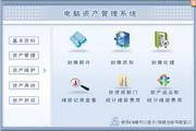 宏达电脑资产管理系统 代理版 2.0