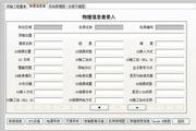 宏达无线网络资源管理系统 代理版 1.0