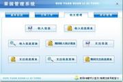 宏达果园管理系统 绿色版 1.0