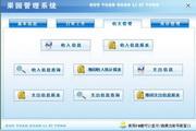 宏达果园管理系统 代理版 1.0
