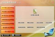 宏达石油设备管理系统 代理版 1.0
