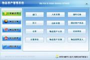 宏达物品资产管理系统 绿色版 1.0