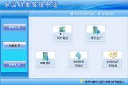 宏达水泥销售管理系统 代理版 1.0