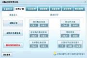 宏达采购计划管理系统 代理版 2.0