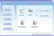 宏达采购管理系统 绿色版 3.0