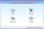 宏达移动通信基站设备管理系统 单机版 1.0