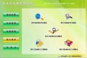 宏达水务局水费管理系统 绿色版 1.0