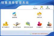 宏达销售清单管理系统 代理版 1.0