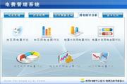 宏达电费管理系统 绿色版 5.0