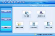 宏达水泥销售管理系统 绿色版 1.0