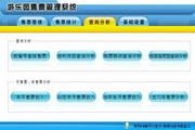 宏达游乐园售票管理系统 代理版 2.0