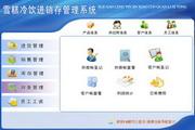 宏达雪糕冷饮进销存管理系统 代理版 1.0