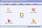 宏达公墓(陵园)管理系统 绿色版 3.0