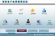 宏达宽带客户收费管理系统 代理版
