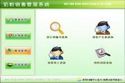 宏达奶粉销售管理系统 代理版 1.0