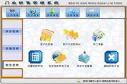 宏达门业销售管理系统 绿色版 3.0