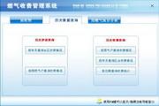 宏达燃气收费管理系统 代理版