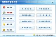 宏达检察控申管理系统 代理版 1.0