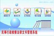 宏达民事行政检察法律文书管理系统 单机版