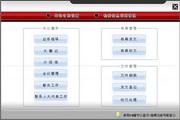 宏达检察办公事务管理系统 绿色版