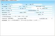宏达检察侦查监督管理系统 绿色版