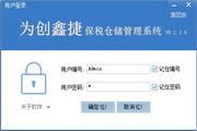 为创保税仓储管理系统 6.3.0.6