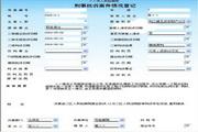 宏达检察公诉管理系统 单机版 1.0