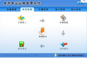 宏达旅游客运运输管理系统 代理版 1.0