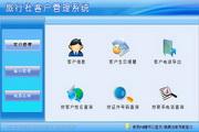 宏达旅行社客户管理系统 绿色版 1.0