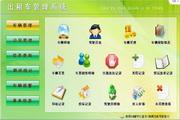 宏达出租车管理系统 绿色版 6.0