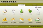 宏达木材销售管理系统 代理版 1.0