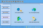 宏达景区导游信息管理系统 代理版 1.0