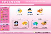 宏达婚介会员管理系统 代理版 3.0