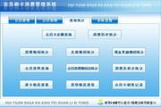 宏达会员卡刷卡消费管理系统 绿色版 3.0