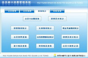 宏达会员卡刷卡消费管理系统 代理版 3.0