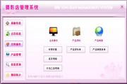 宏达摄影店管理系统 代理版 3.0