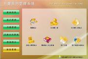 宏达月嫂预约管理系统 绿色版 2.0