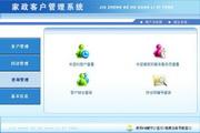 宏达家政客户服务管理系统 绿色版 3.0