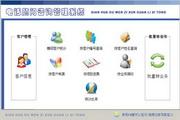 宏达电话顾问咨询管理系统 绿色版 1.0